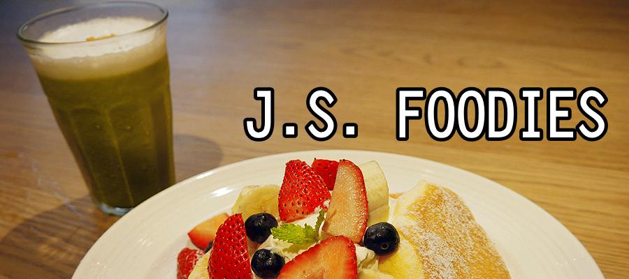 網站近期文章:[林口美食]J.S. FOODIES Tokyo奇蹟的舒芙蕾鬆餅|MITSUI OUTLET PARK.下午茶時光