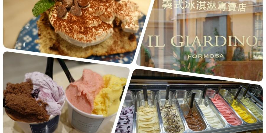 IL Giardino,八德冰淇淋,八德市公所,八德美食,桃園美食,義大利花園冰淇淋,義式冰淇淋 @VIVIYU小世界