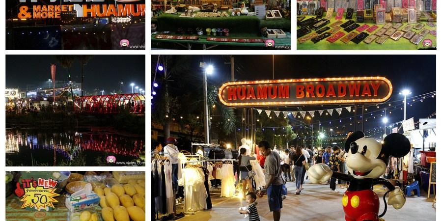 [曼谷.景點]Hua Mum Night Market華馬夜市.泰國當地人逛的最新夜市~吃喝玩樂通通有.物美價廉超好逛! @VIVIYU小世界