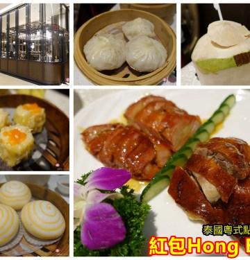 [泰國.曼谷]紅包餐廳 Hong Bao~CENTRAL EMBASSY購物中心吃港式點心.貴婦名流喜歡的餐廳