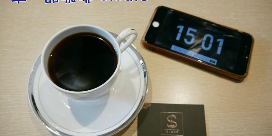 [桃園美食]單。品咖啡 S.Cafe 桃園後火車站附近的精品咖啡‧咖啡豆與周邊器具販售 @VIVIYU小世界