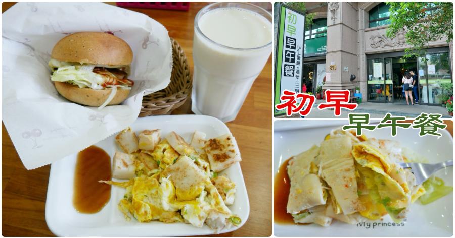 延伸閱讀:[八德美食]初早早午餐|八德區公所附近超人氣銅板手做早午餐‧特製手工蛋餅超美味