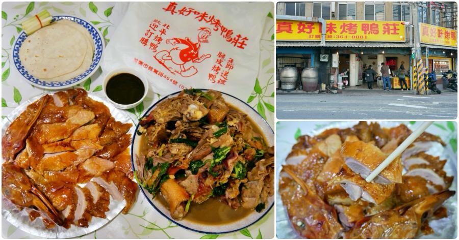 網站近期文章:[桃園美食]真好味烤鴨莊|桃鶯路上深受在地人喜愛的熱門外帶排隊美食