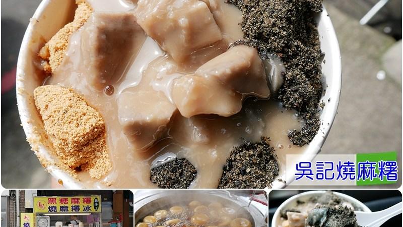 [蘆竹美食]吳記燒麻糬|南崁街上美味甜點~燒麻糬冰消暑又冰涼的口感.Q軟有彈性 @VIVIYU小世界