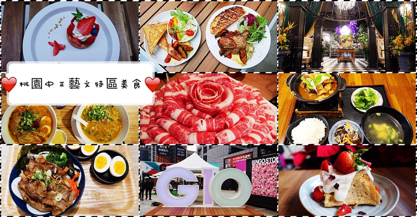 網站近期文章:[桃園美食]藝文特區美食餐廳懶人包|推薦甜點.下午茶.點心.排隊美食一次收錄(持續更新)