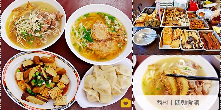 20190616西村十四麵食館