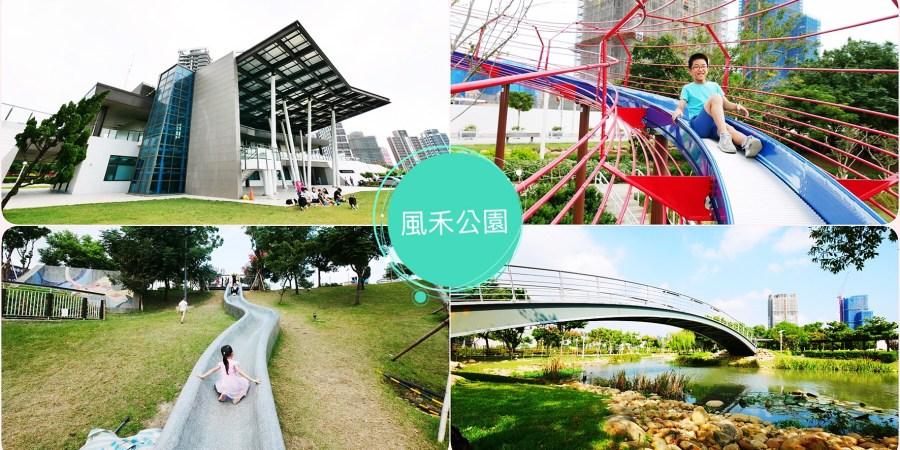 20191013[桃園旅遊]風禾公園