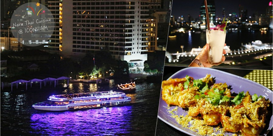 ICONSIAM,nara,NARA Thai Cuisine,Saphan Taksin,昭披耶河,曼谷美食,泰國,泰國最新商場,泰國美食 @VIVIYU小世界