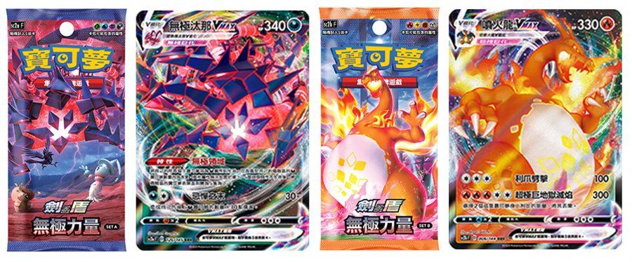 【PR】寶可夢卡牌遊戲 劍&盾 無極力量系列 8 月 21 日(五)發售   VJGamer