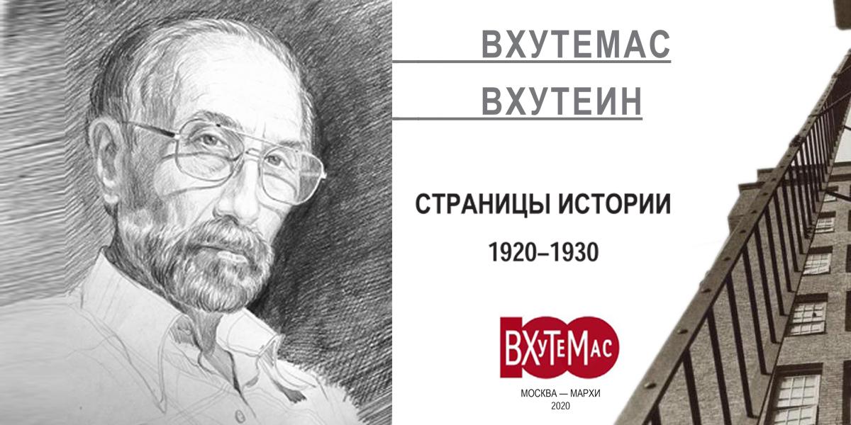 Опубликована книга О.Г. Максимова