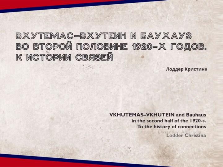 ВХУТЕМАС–ВХУТЕИН и Баухауз во второй половине 1920-х годов. К истории связей