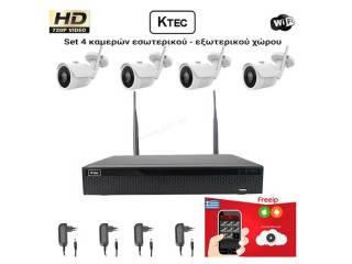 Ασυρματο καταγραφικο wifi με 4 καμερες εξωτερικου χώρου μεταλικες KTEC