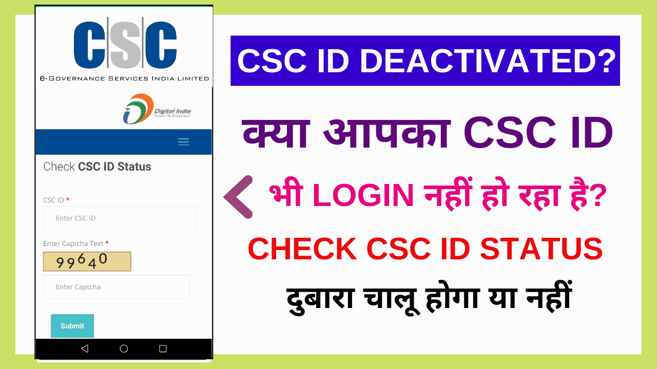 CSC ID Suspended, deactivated? How to Check CSC Digital seva