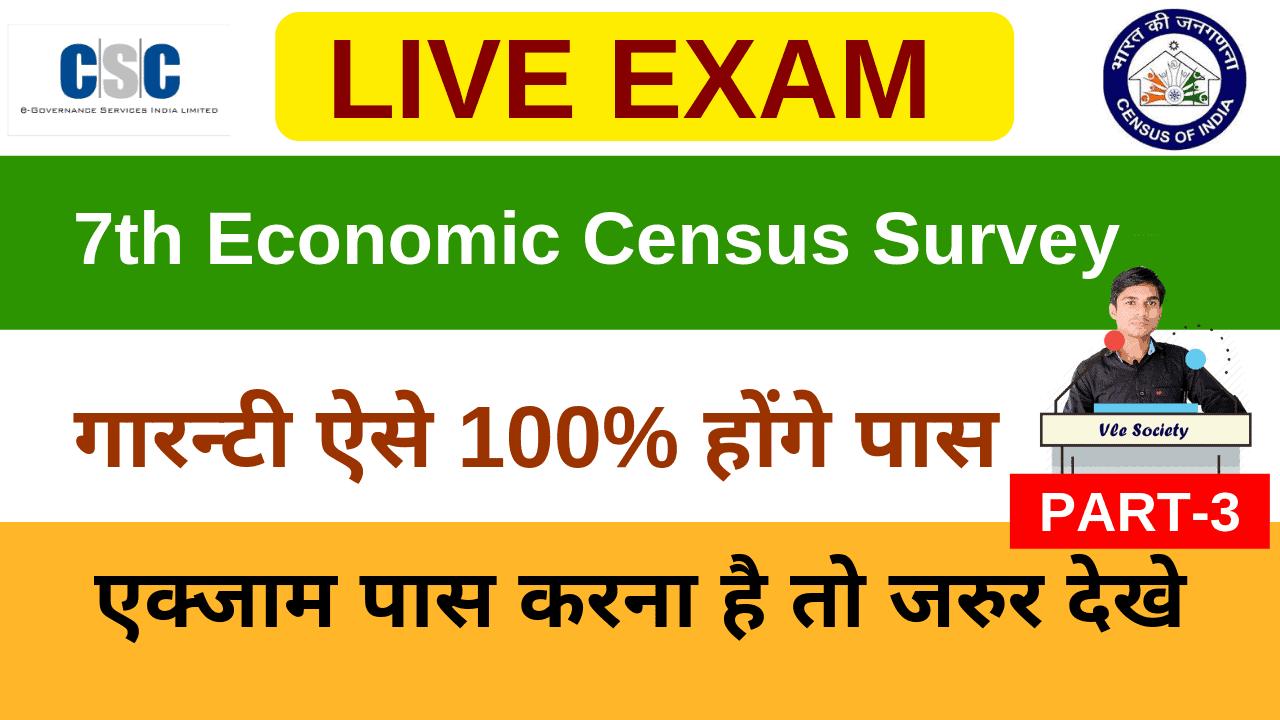 7th economic survey exam questions pdf