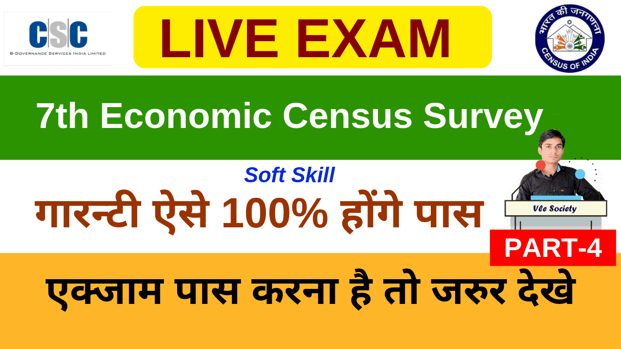 CSC 7th economic census exam live part 4 Soft Skill csc vle society