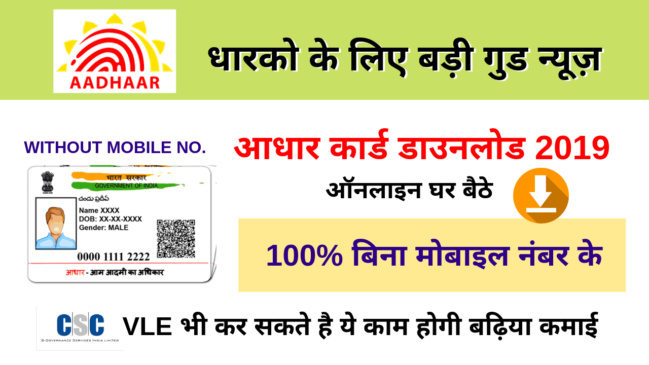 Download adhaar card without mobile number 2019 vle society