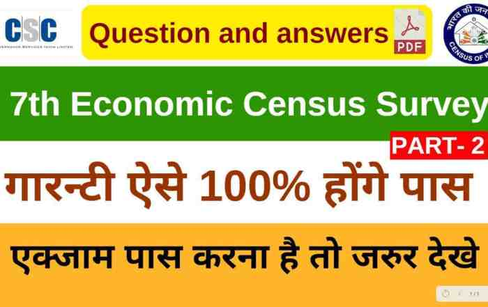 csc economic census question pdf in hindi by csc vle society