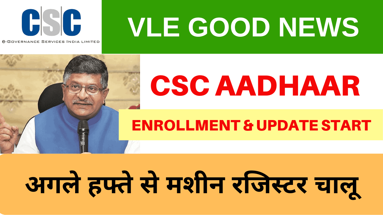 CSC AADHAAR ENROLLEMENT AND UPDATE WORK 2019 BY VLE SOCIETY
