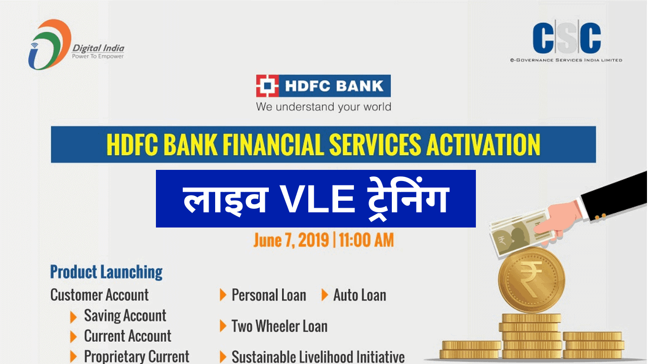 CSC HDFC Bank live account Opening Vle Training