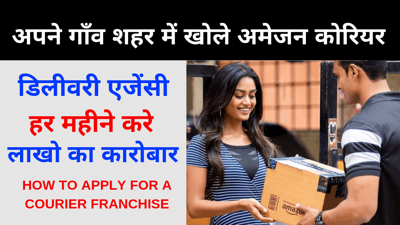 How to Apply amazon flex delivery franchise 2019