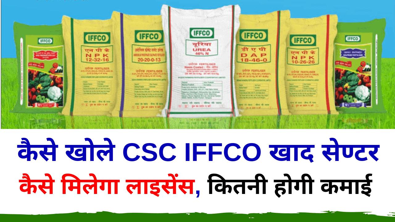 सीएससी इफ्फको खाद सेण्टर कैसे खोले, How to open csc iffco khad agency kaise khole