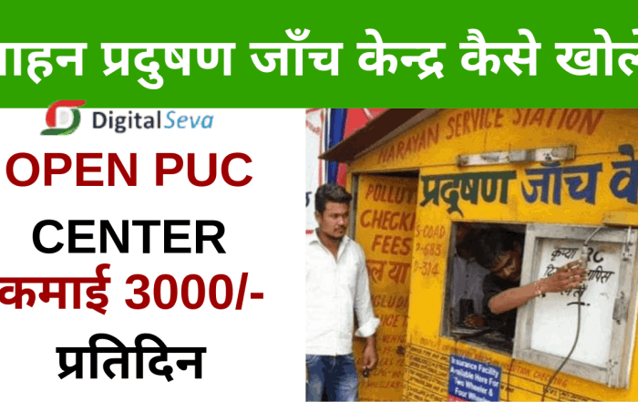 How to open Vehicle pollution check centre PUC वाहन प्रदूषण जाँच केन्द्र कैसे खोले CSC