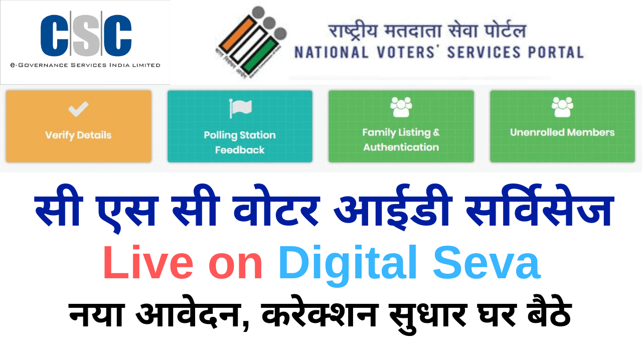 Voter Id Card Services Live on csc Digital Seva Portal, voter id card correction from csc
