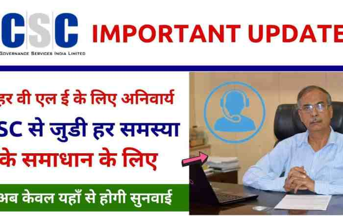 CSC VLE Helpline Number, CSC Customer Care Toll Free Number Changed By Vle Society