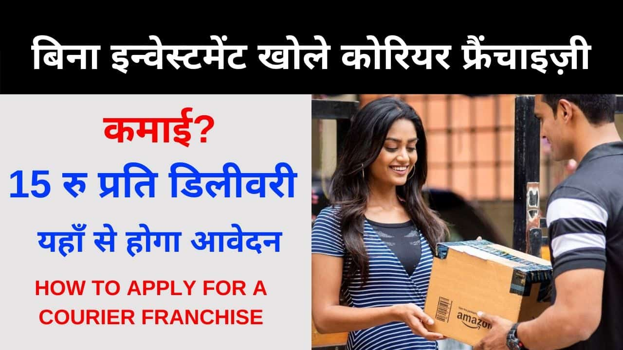 How to open amazon flipkart logistics franchise, Delhivery Courier Franchise, courier business Agency Kaise Khole