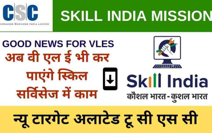 CSC Skill India Center, CSC Skill Training and Job Creation Through PwDs