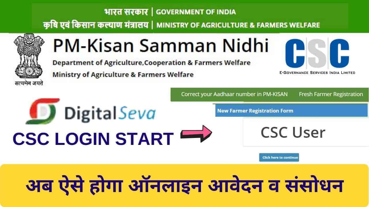 Pm kisan samman nidhi yojana Csc apply online and Correction
