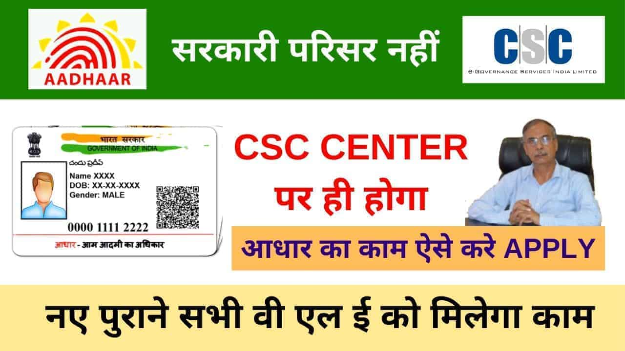 CSC Aadhaar Center 2020, How to Open adhaar Enrollement and Update Center with CSC, आधार केन्द्र Vle Society