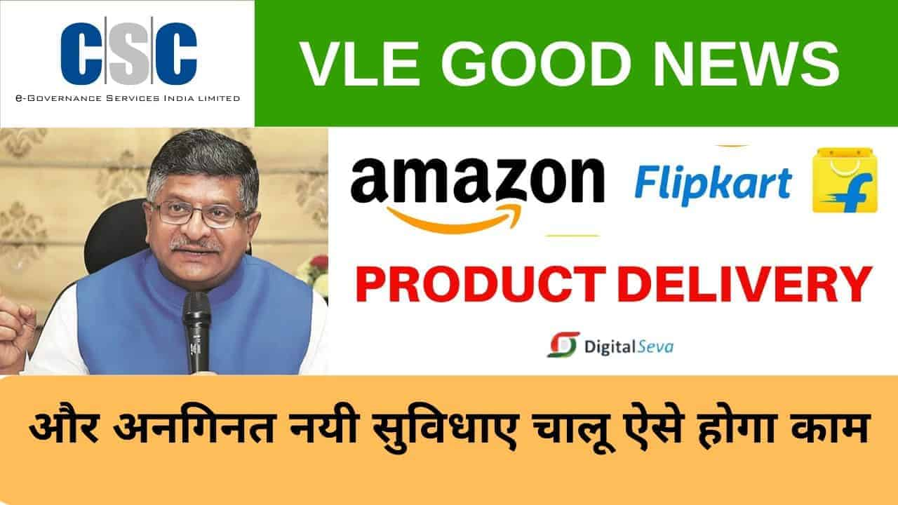 CSC Amazon Flipkart Product Delivery Service through Vle IFFCO Khaad