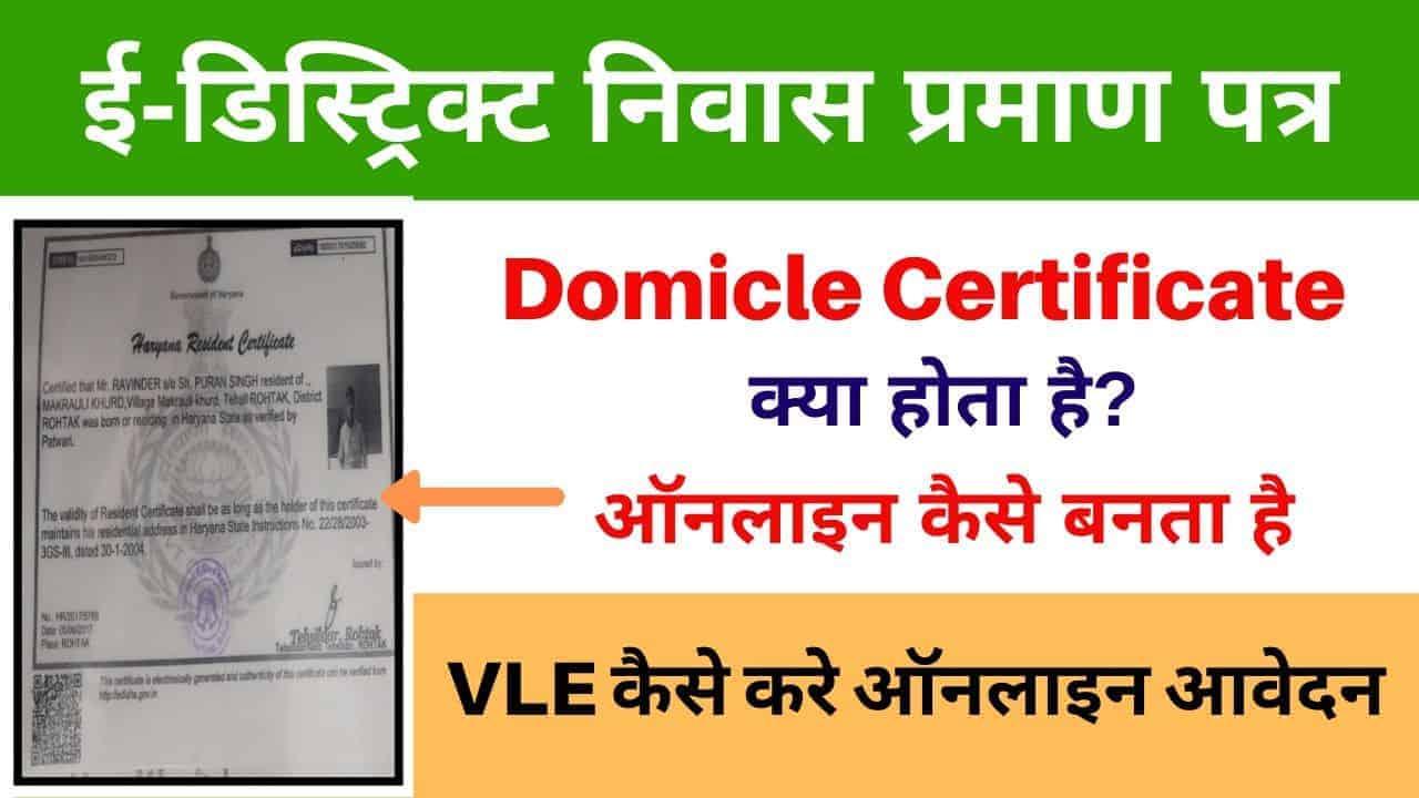 Domicile certificate kaise banaye, apply domicile certificate online, निवास प्रमाण पत्र कैसे बनाये csc vle
