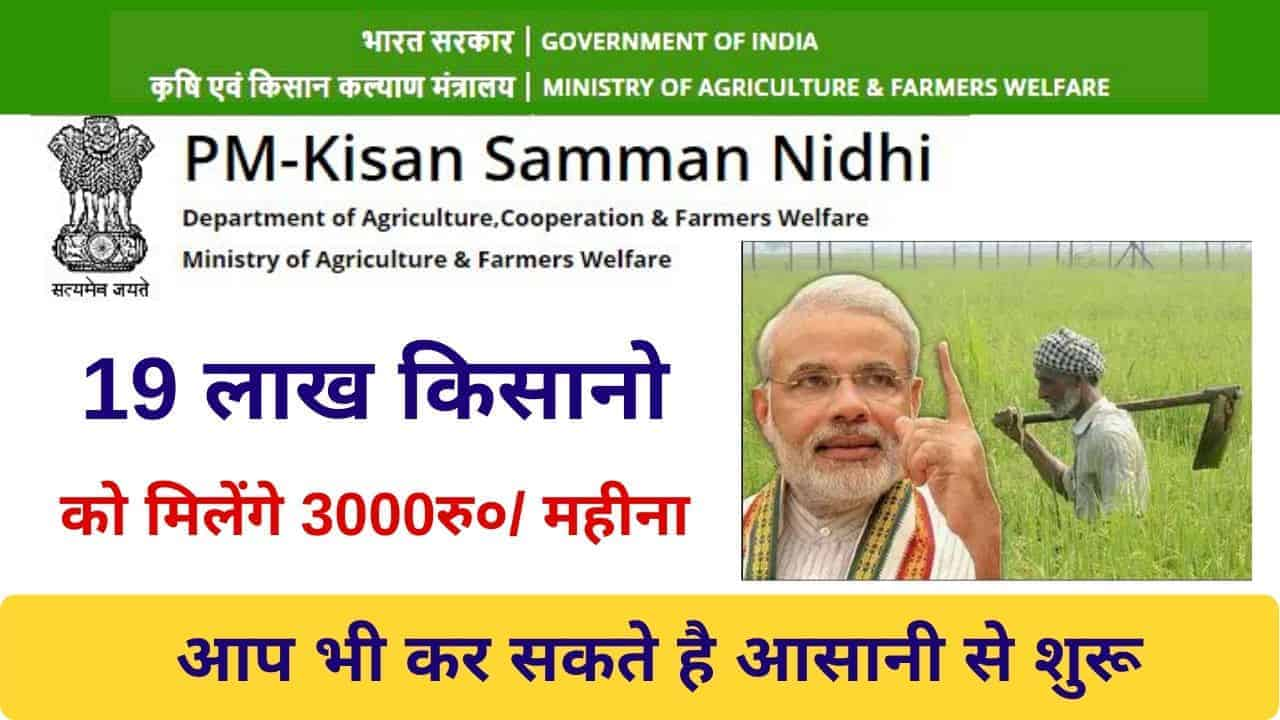 Pradhan Mantri Kisan Pension Yojana 2020 , प्रधान मंत्री किसान पेंशन योजना 2020, pmkmy csc
