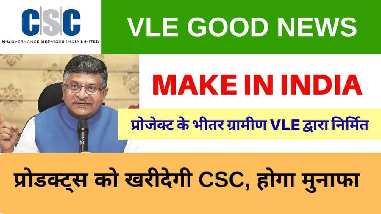 CSC New Project 2020, CSC make In India Led Bulb Manufacturing Unit Price Benefits and Process By Vle Society