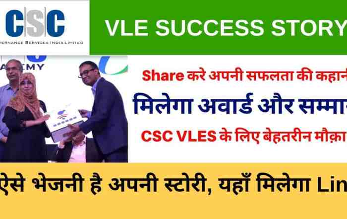 csc vle sucess story and award prize