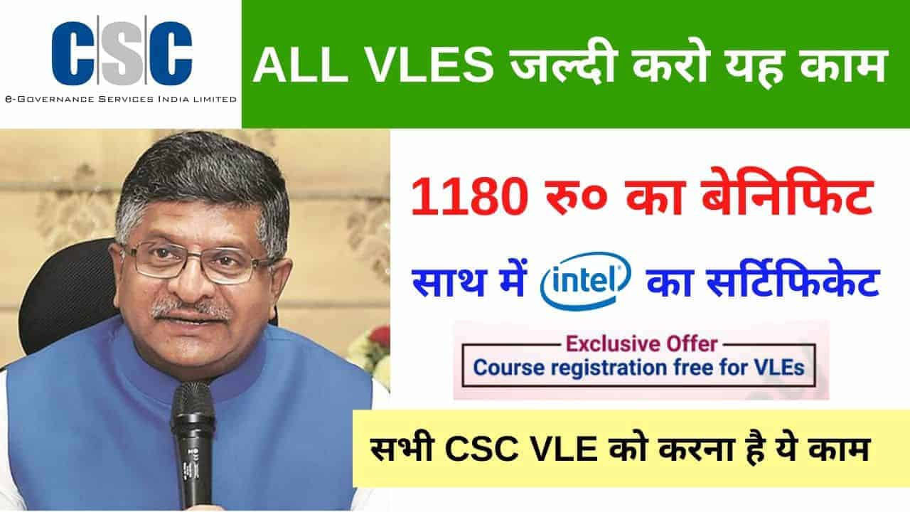 CSC Cyber Security Course Registration for CSC Vle, 1180 Free for Vle, what is cyber security By csc Vle Society