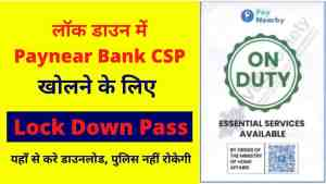 Paynearby Lockdown Pass Download CSC Bank BC CSP Government Letter