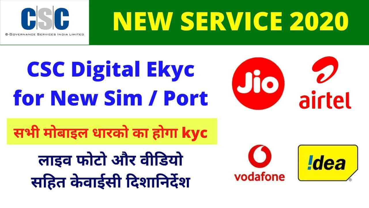 CSC Smartphone Digital Kyc For New Sim card and Mobile Number Port