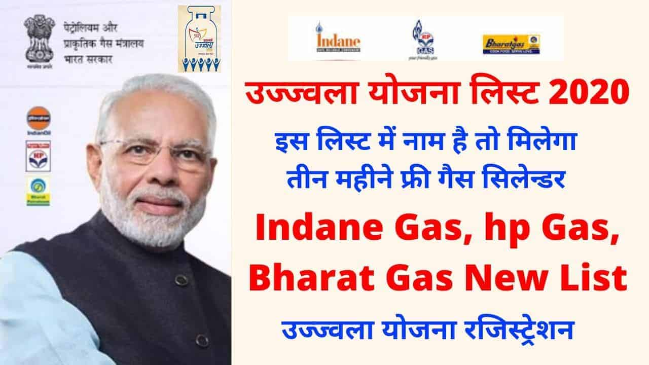 Pm Ujjwala Yojana list Free gas cylinder hp, indane, bharat gas Connection list 2020