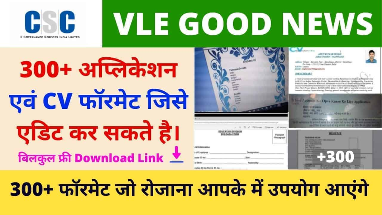 Download CV Resume Template Format – All शपथ पत्र, Bank Application