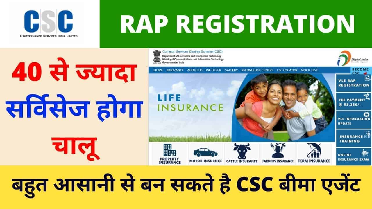 CSC Rap Exam Registration – Apply CSC Insurance Exam Process