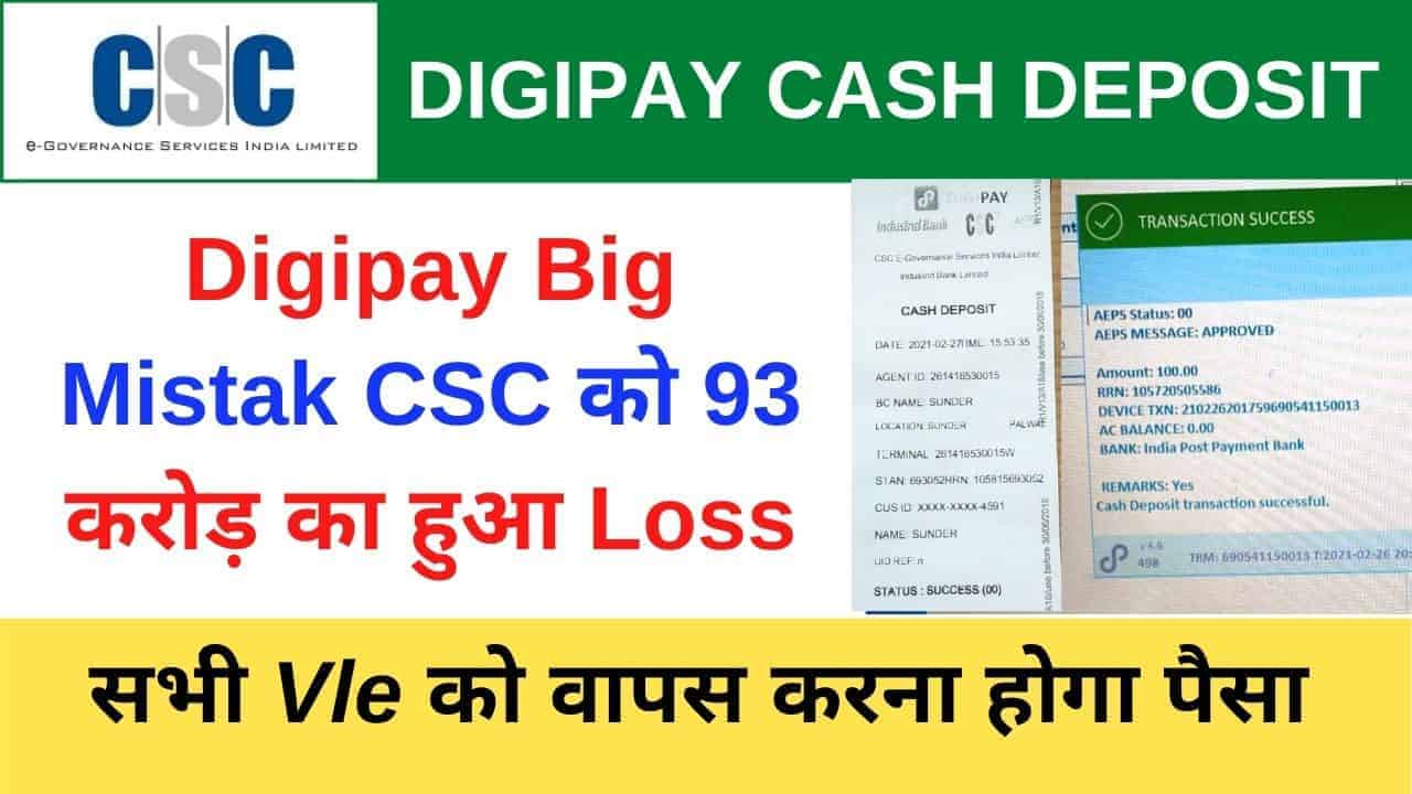 CSC Digipay Big Mistake 2021 – 93 Crore Payment Deposit problem