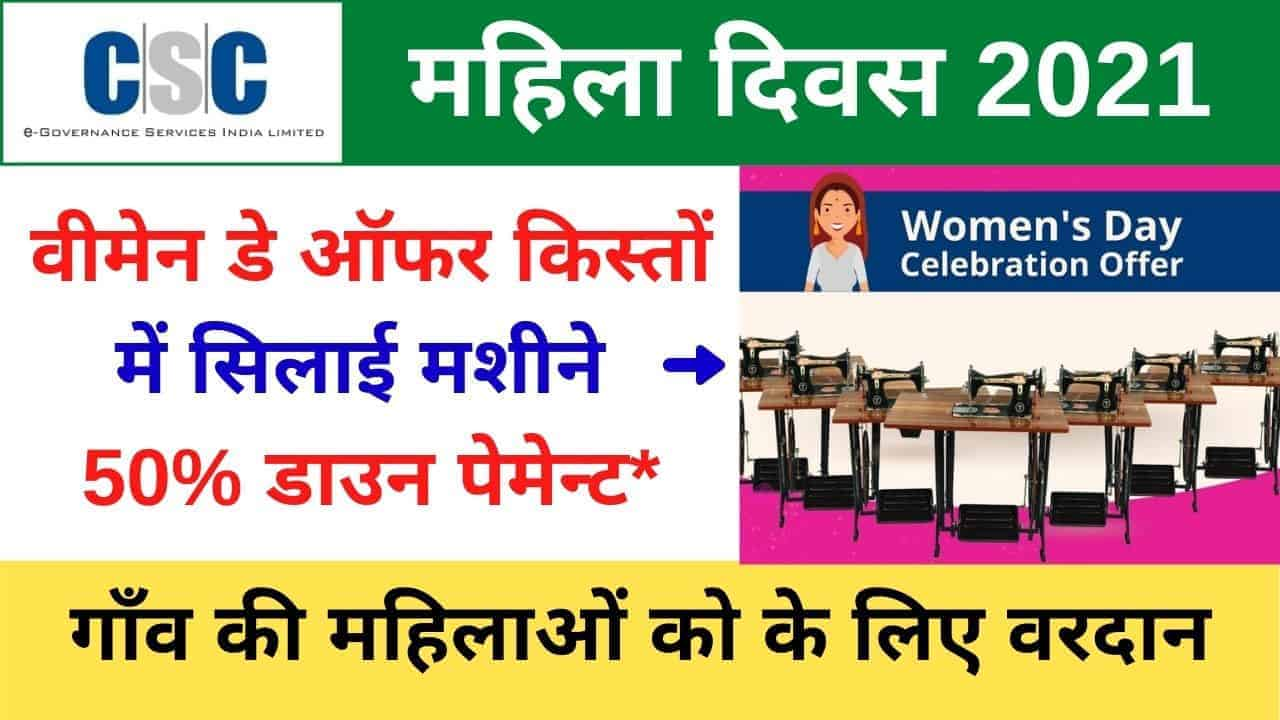CSC Woman Day Silai Machine 50% Payment Offer 2021 – Eligibility and Benefits