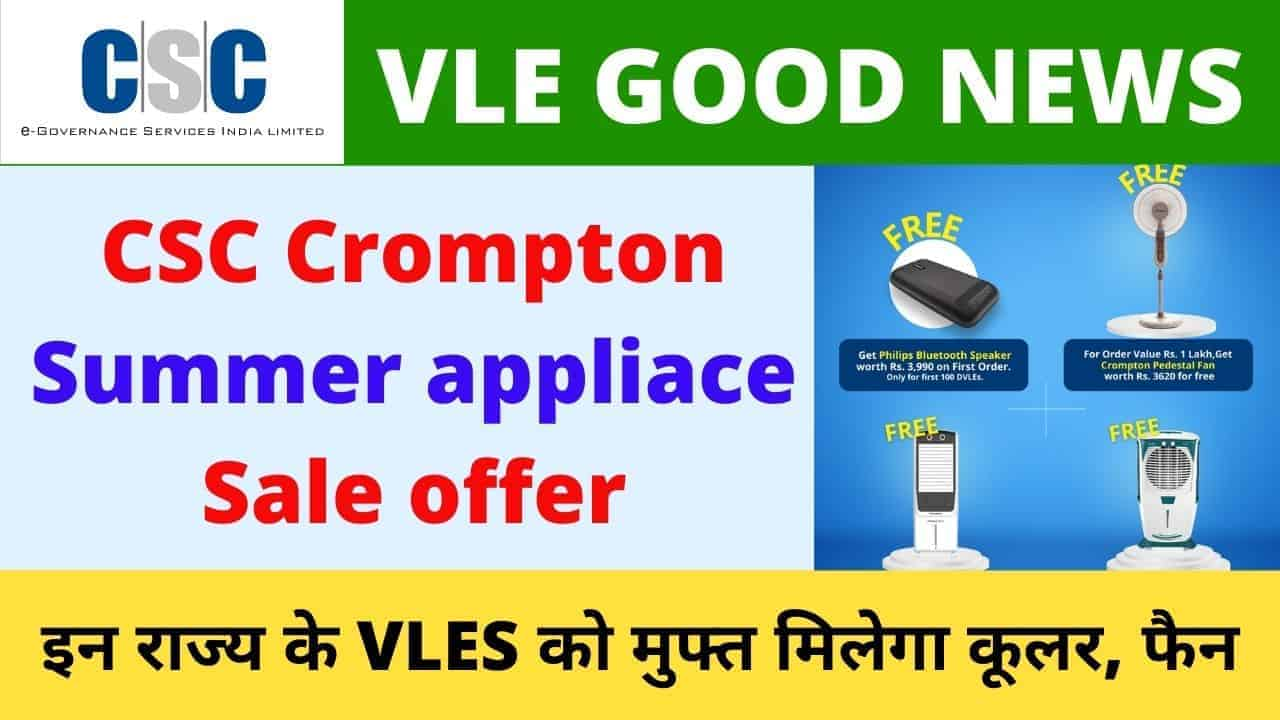 CSC Crompton Summer Appliance Sale Get Cooler Fan Speaker Free