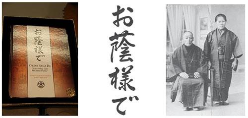 , Special Guests at this year's Mochi Tsuki Kai, VNCS
