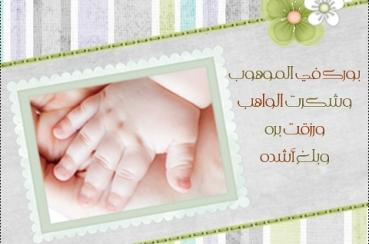 Doa Ucapan Selamat untuk Anak Baru Lahir  VOAISLAMCOM