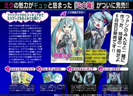 The Hatsune Miku MIXING BOX!