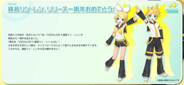 Informations on Kagamine Rin and Len have been added.
